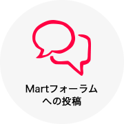 Martフォーラムへの投稿