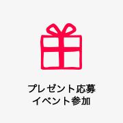 プレゼント応募イベント参加