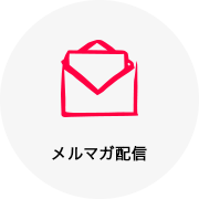 メルマガ配信