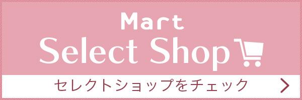 Mart Select Shop